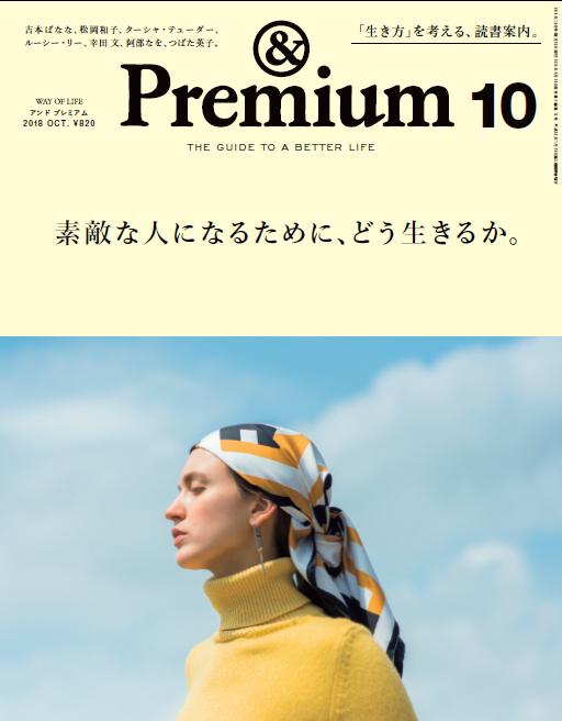 01_Premium_2018年10月号.png#asset:2197
