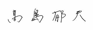 Signiture_FT.jpg#asset:149