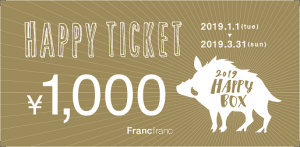 Francfranc-ハッピーチケット_軽.png#asset:2443:square300