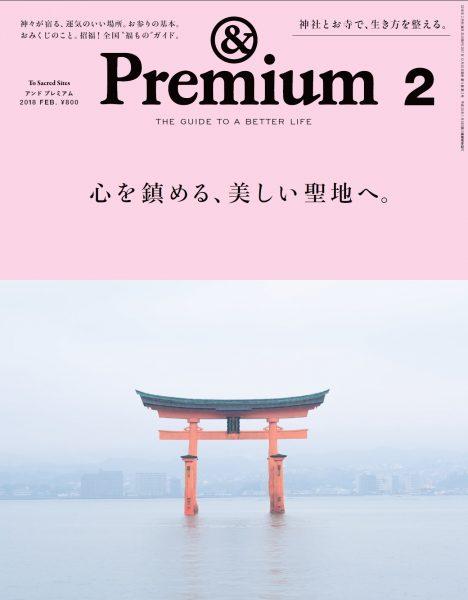 Premium50号_表紙.jpg#asset:1878:square600