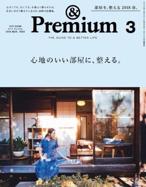 Premium_.2018年3月号jpg.jpg#asset:1906:square600