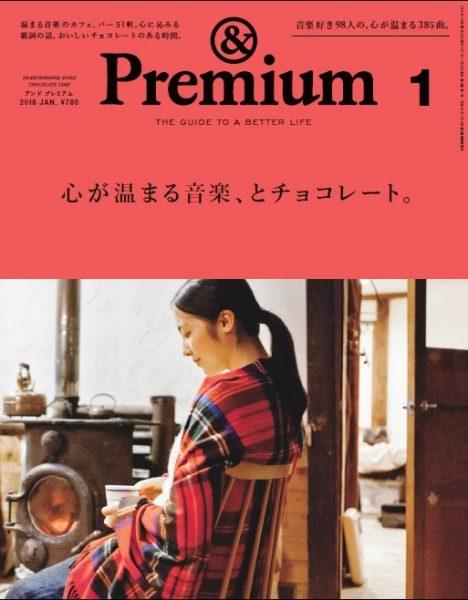 Premium_20171120発売号.jpg#asset:1783:square600